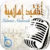 Mp3 اناشيد اسلامية صوتية - اناشيد أناشيد إسلامية