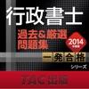 2014年度版 行政書士 過去&厳選問題集