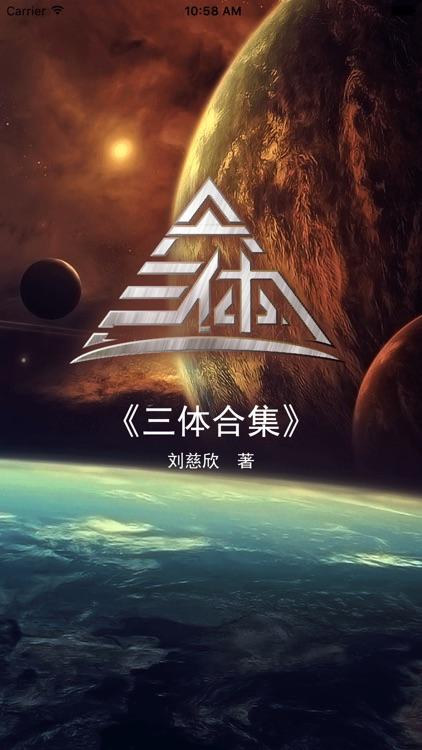 三体合集 screenshot-0