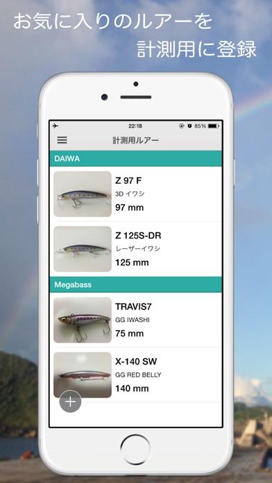 FISHPOCKET - お魚長さ計測アプリ screenshot1