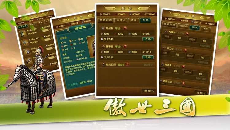 傲世三国 screenshot-2