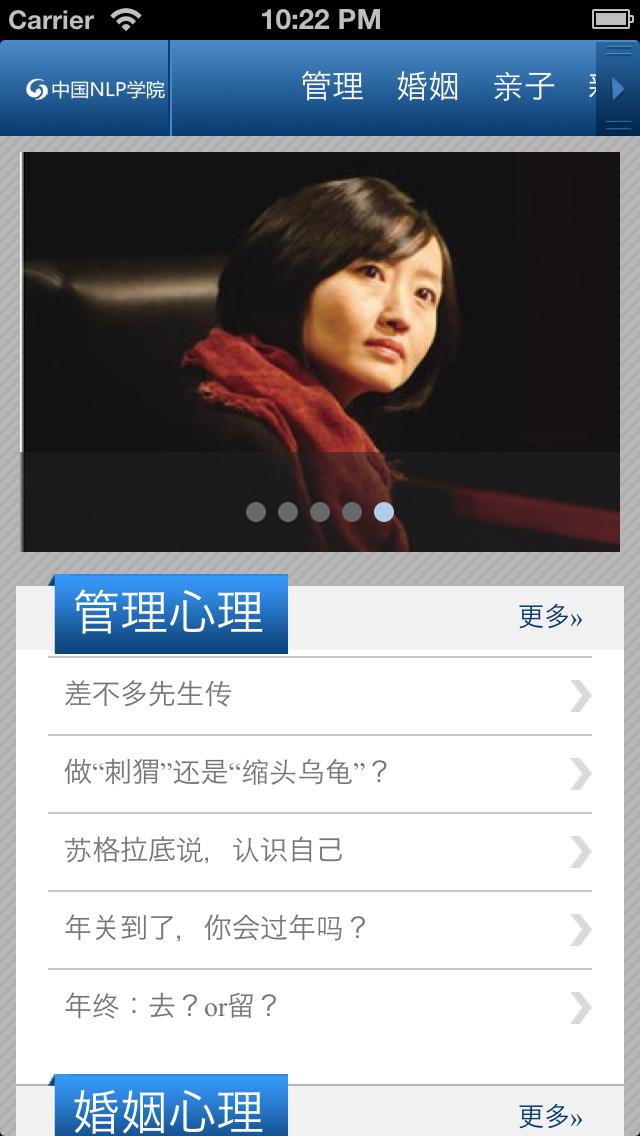 NLP智慧-NLP、教练技术、企业管理学习平台 screenshot one