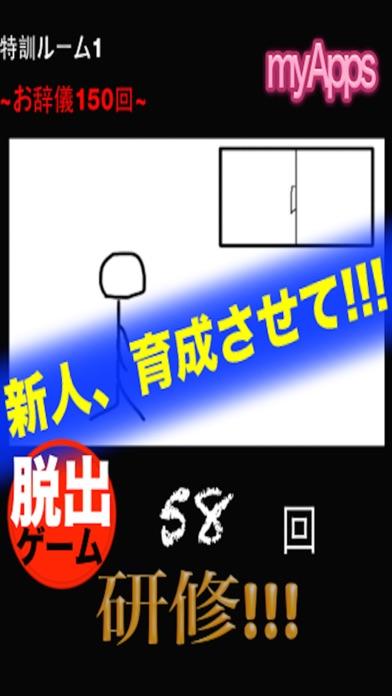 大人気無料げーむアプリ ~新感覚簡単脱出ゲーム~ 育成もOK紹介画像1