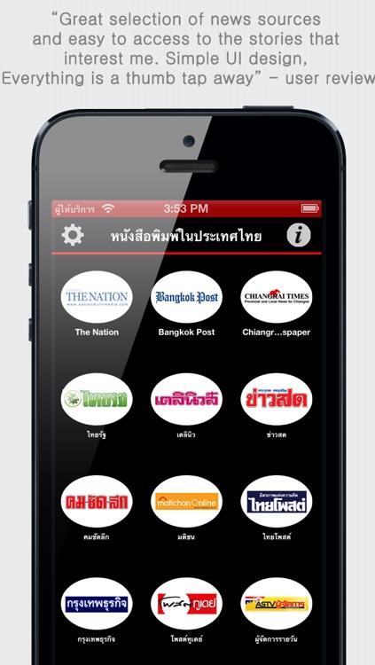 ข่าวไทย+ - หนังสือพิมพ์ในประเทศไทย - Thai News - Thailand Newspapers (by sunflowerapps) screenshot-4