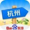出发杭州:实用旅行指南