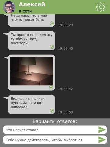 Скачать игру Отель Молчание