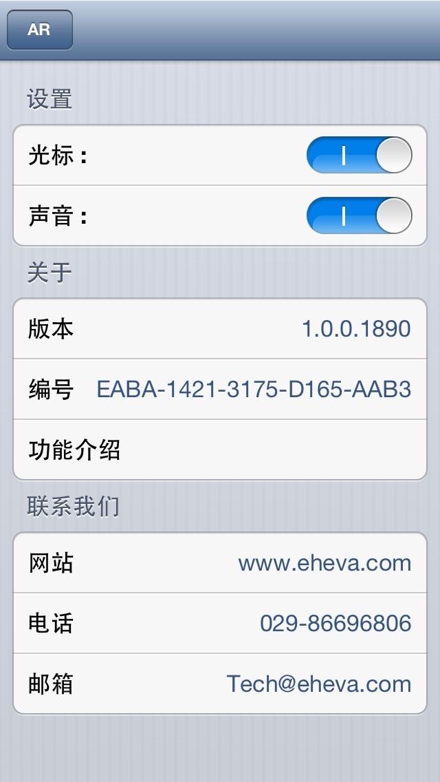 AR For iOS / 益和AR客户端屏幕截图2
