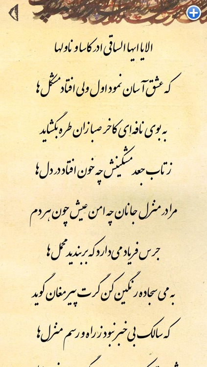Divan Of Hafez