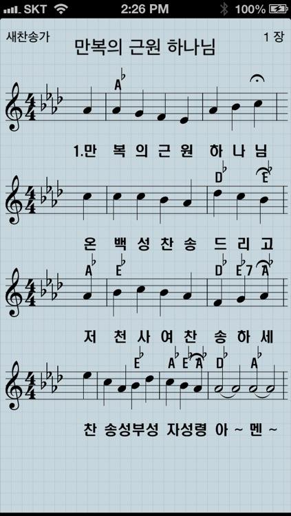 미가엘 성경 (개역한글 정독) screenshot-3