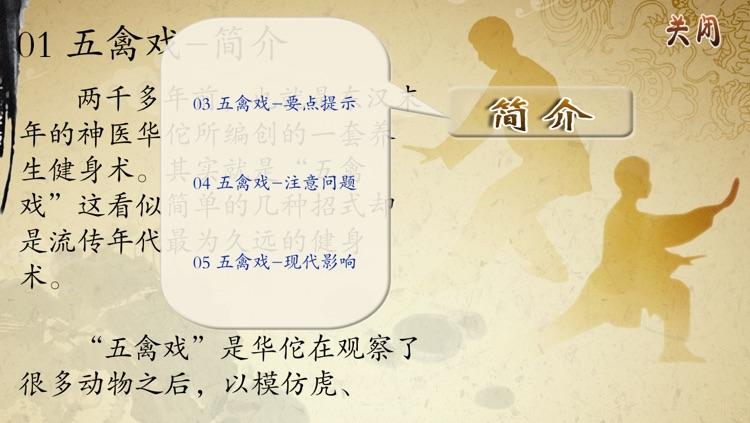 五禽戏赏学-武术名家讲解示范 screenshot-4