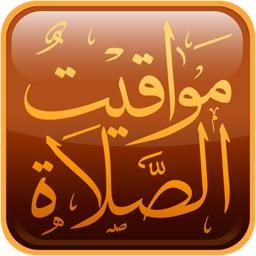 Prayer Times (English)