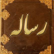 Resaleh