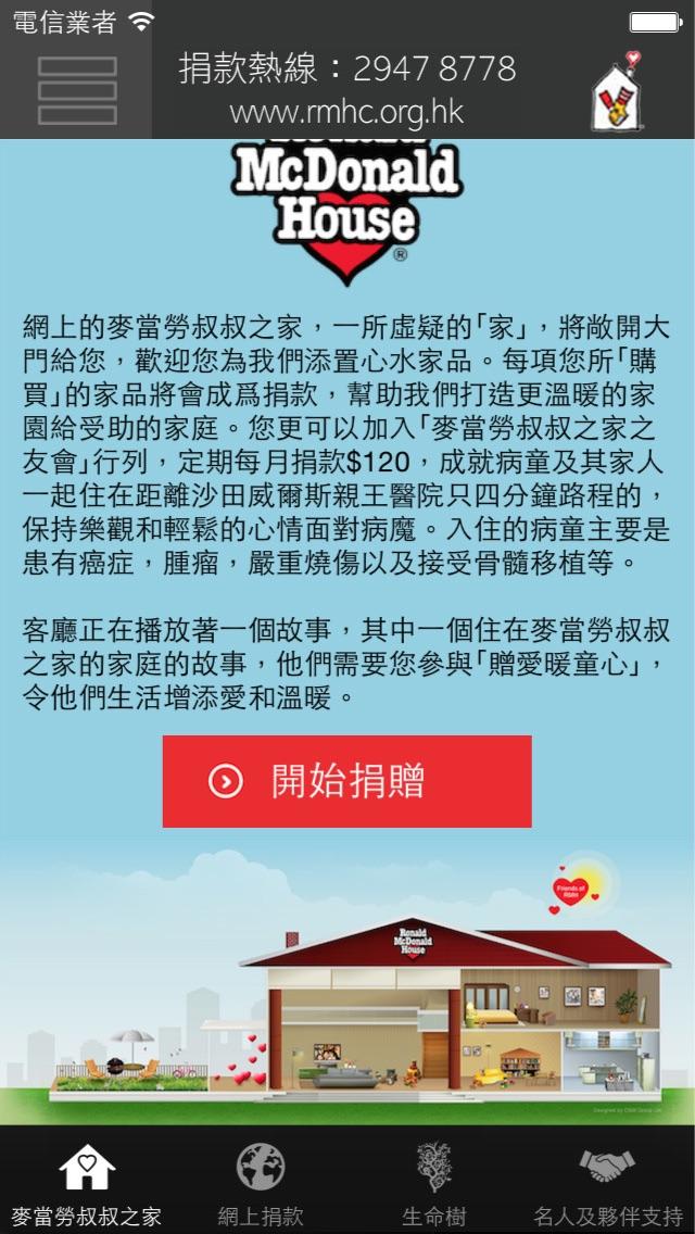 香港麥當勞叔叔之家慈善基金屏幕截圖3