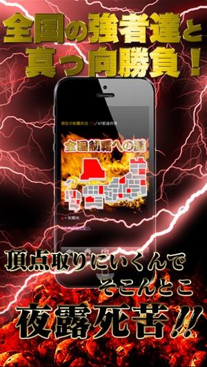 不良列伝-無料アプリのバトル型対戦RPGゲームSNS Screenshot