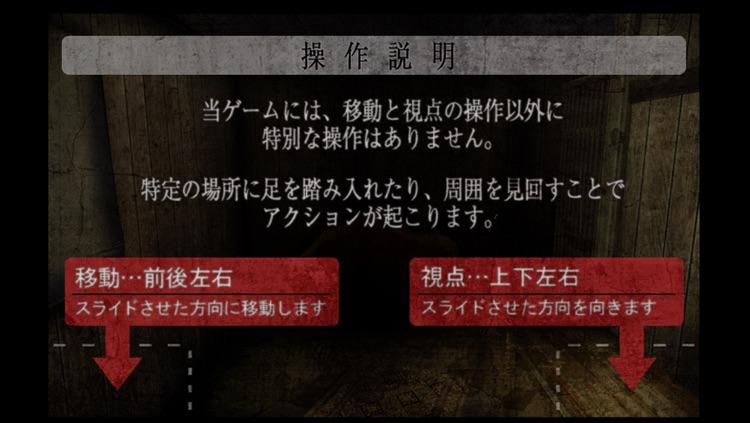3D肝試し~呪われた廃屋~【登録不要】ホラーゲーム screenshot-3