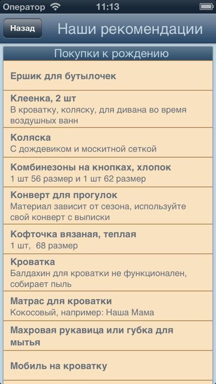 Скоро Мама (Беременность) screenshot-3