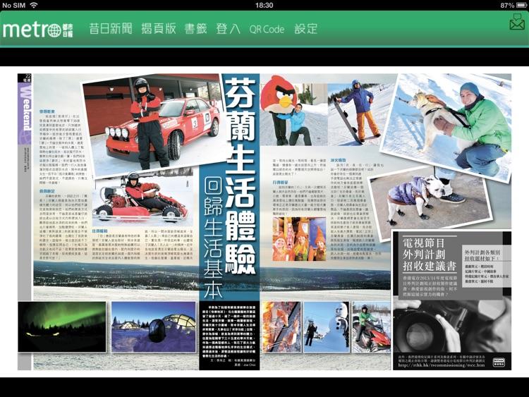 都市日報 for iPad screenshot-4