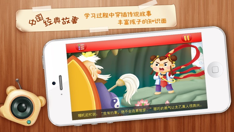 Netease Literacy-learn Chinese for iPhone-网易识字学习汉字中文iPhone版 screenshot-4
