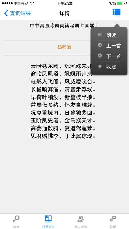 全唐诗 screenshot-0