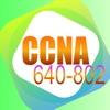 モバイルスタディシリーズ CCNA試験対策