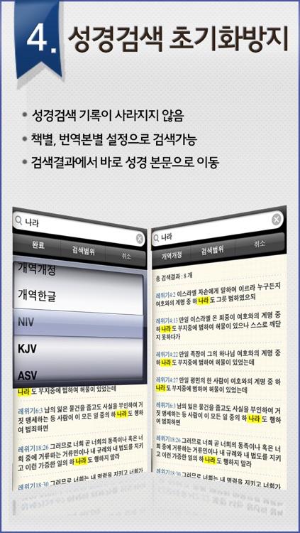 다역본 홀리바이블(NIV한영다역본 사전성경/새·구찬송가 악보) screenshot-3