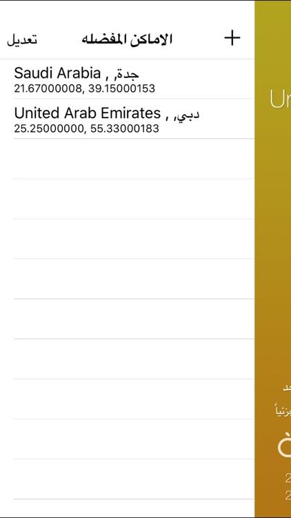 موجز الطقس العربي screenshot-3