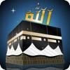 Asma Ul Husna  (99 names of ALLAH (Subhanahu wa Ta'ala))