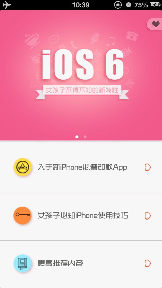 """【玩机宝典】<font color=""""red"""">iOS</font> 6提示和技巧"""