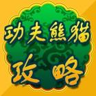 攻略 For 功夫熊猫 icon