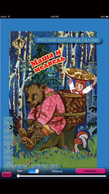 Masha and the Bear Fairy Tale