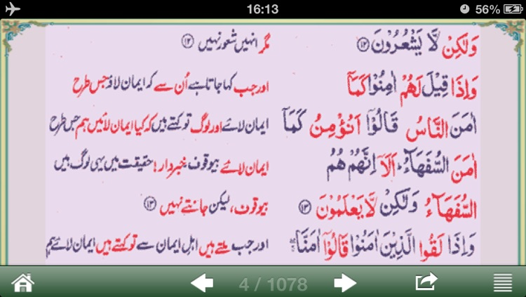 Understand Quran : Urdu Word by Word Translation, Continuous Dictionary and Arabic Guide screenshot-4