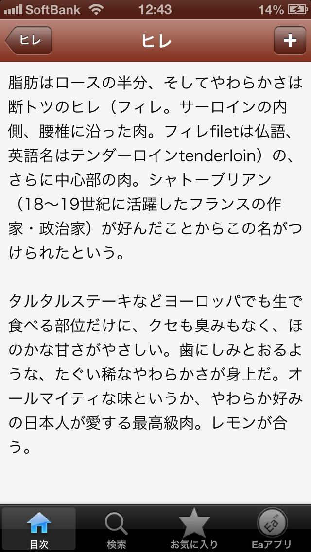 焼肉手帳 screenshot1
