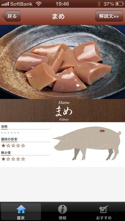 美食手帳 screenshot-1