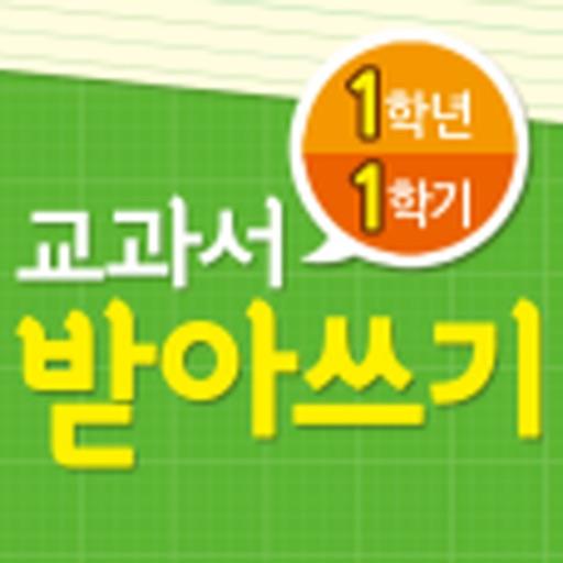 교과서 받아쓰기 1학년 1학기 icon