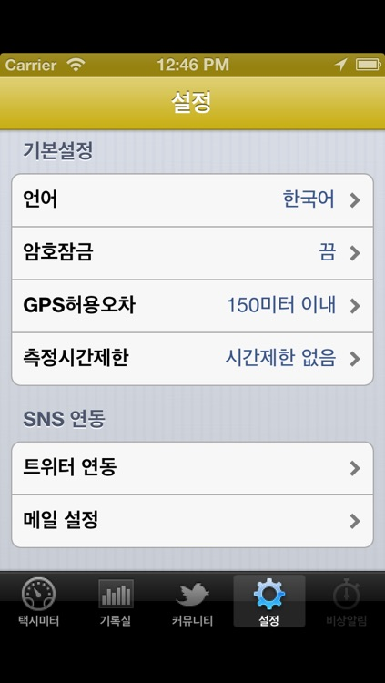 Korea Taximeter screenshot-3
