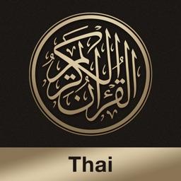 Quran Thai