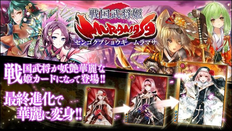 戦国武将姫-MURAMASA-