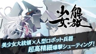 解放少女 screenshot1