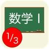 高校数学 I:方程式と不等式