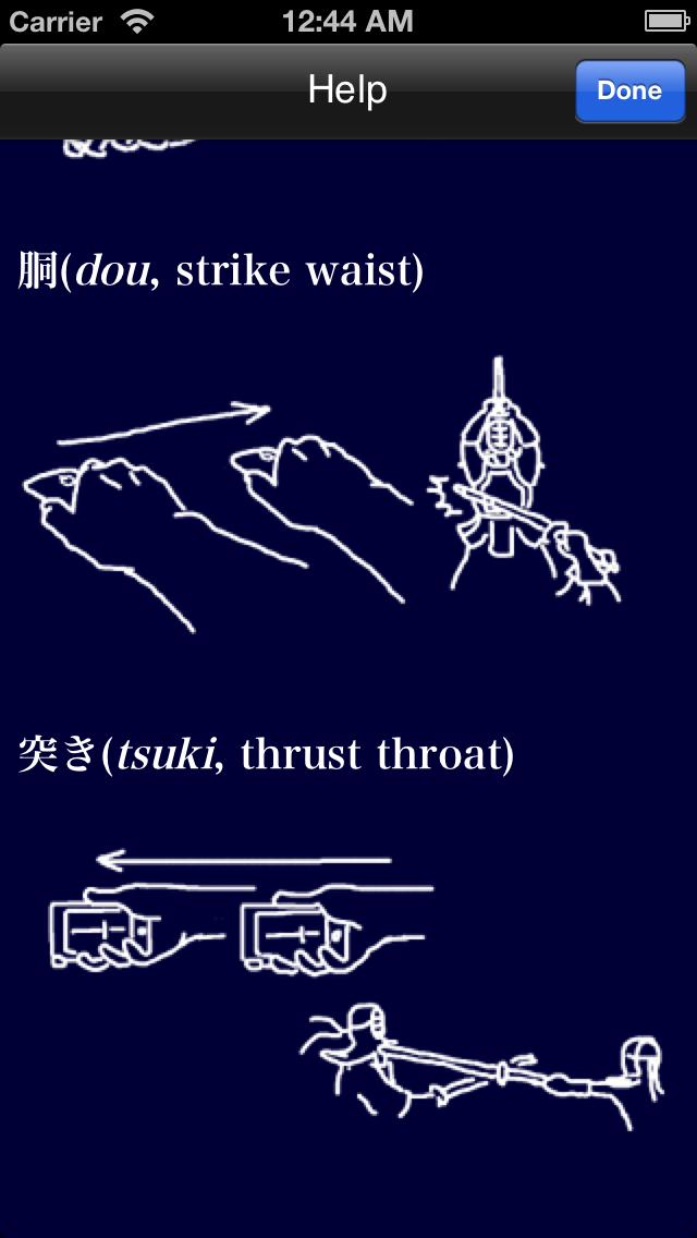 剣道 ScreenShot2