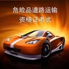 驾考通-危险品运输资格证考试专业版 icon