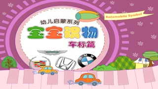 Baby recognize the cars marked(free) screenshot one