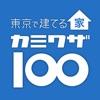 東京で建てる家 カミワザ100