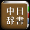 All中国語辞書 - iPhoneアプリ