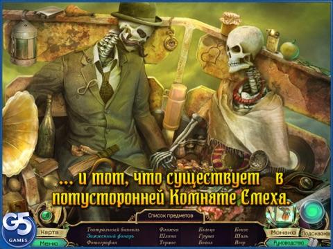 Скачать игру Dark Arcana: Тайна ярмарки HD (Полная версия)