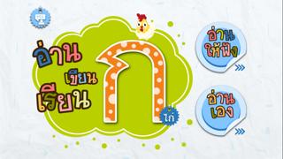 「ก」からタイ語文字の学習のおすすめ画像1