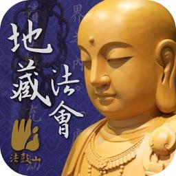 地藏法會-法鼓山