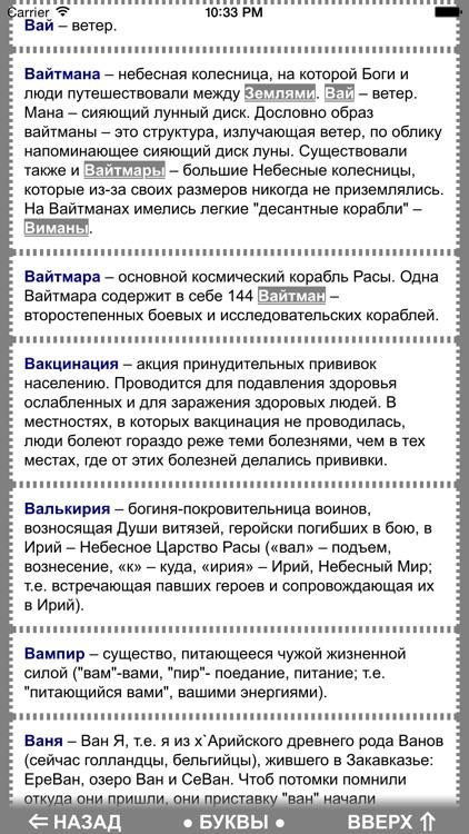 Славяно-Арийский Словарь screenshot-3