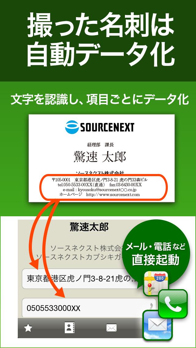 Cardful  - Evernoteで名刺管理 - ScreenShot2