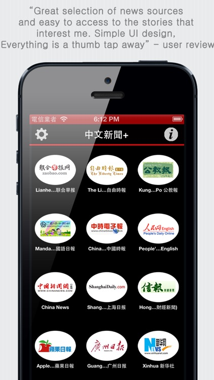 Chinese Newspapers Plus - Chinese News Plus (by sunflowerapps) screenshot-4